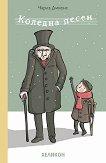 Коледна песен - Чарлз Дикенс -