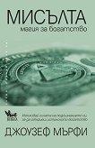 Мисълта - магия за богатство - книга