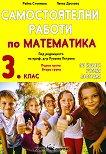 Самостоятелни работи по математика за 3. клас - Райна Стоянова, Пенка Даскова - учебна тетрадка