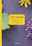 Органон. Магнум опусът на хомеопатичната практика - Д-р Кишор Мета - книга