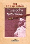 Български дневници -