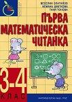Първа математическа читанка за 3. - 4. клас - Веселин Златилов, Илиана Цветкова, Таня Тонова -