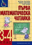 Първа математическа читанка за 3. - 4. клас - книга за учителя