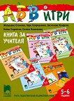 АБВ игри: Книга за учителя : За детската градина за деца на 5 - 6 години - Десислава Коларска, Лора Спиридонова, Магдалена Стоянова, Бойка Софийска, Силвия Бошнакова -