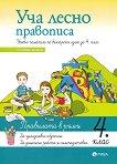 Уча лесно правописа - учебно помагало по български език за 4. клас - Мария Бунева, Ангелина Жекова - помагало