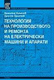 Технология на производството и ремонта на електрически машини и апарати - Христо Христов, Димитър Купенов - книга