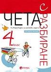 Чета с разбиране - Подготовка за външно оценяване по български език и литература по формата PISA за 4. клас - помагало
