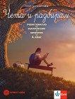 Чета и разбирам: Учебно помагало по български език и литература за 4. клас - Георги Георгиев -