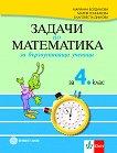 Задачи по математика за бързоуспяващи ученици за 4. клас - Мариана Богданова, Мария Темникова, Благовеста Димова - сборник