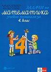 Задачи по математика. Учебно помагало за 4. клас - Мариана Богданова, Мария Темникова, Виолина Иванова - сборник