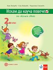 Искам да науча повече: Интерактивно учебно помагало по околен свят за 2. клас - Ваня Петрова, Елка Янакиева, Радостина Стоянова -