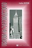 Основи на счетоводството + приложение - Любен Петров - книга