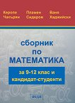 Сборник по математика за 9., 10., 11. и 12. клас и кандидат-студенти -