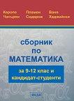 Сборник по математика за 9., 10., 11. и 12. клас и кандидат-студенти - сборник