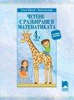 Четене с разбиране в математиката за 4. клас - Стоян Иванов, Пенка Нинкова - учебна тетрадка
