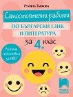 Самостоятелни работи по български език и литература за 4. клас - Румяна Танкова - книга за учителя