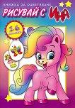 Рисувай с Ина: Пони + стикери - книга