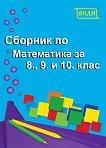 Сборник по математика за 8., 9. и 10. клас - Донка Гълъбова - помагало