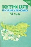 Контурни карти по география и икономика за 10. клас - Теменужка Бандрова - учебник