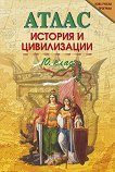 Атлас по история и цивилизации за 10. клас - Никола Дюлгеров, Теменужка Бандрова -
