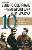 Национално външно оценяване по български език и литература за 10. клас - Светлозар Георгиев -