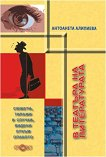 В театъра на литературата - Антоанета Алипиева -
