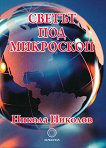 Светът под микроскоп - Никола Николов -