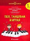 Златно ключе: Пея, танцувам и играя - Книга за учителя по музика за 1. група - Даниела Иванова -