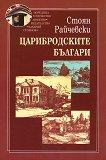 Царибродските българи -
