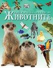 Първа илюстрована енциклопедия: Животните -