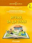 Златно ключе: Комплект познавателни книжки за 2. група в детската градина -