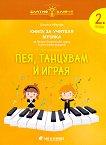 Златно ключе: Пея, танцувам и играя - Книга за учителя по музика за 2. група + 2 CD - Даниела Иванова -