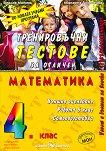 Тренировъчни тестове за отличен по математика за външно оценяване в 4. клас - Евтимия Манчева, Маргарита Тороманова - учебник