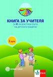 Моите приказни пътечки: Книга за учителя за 2. група в детската градина -
