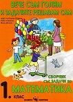 Вече съм голям и задачите решавам сам: Сборник със задачи по математика за 1. клас - сборник