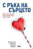 С ръка на сърцето - Цветомир Луканов, Кристоф Яшински, Анете Тафс -