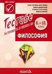 Тестове за проверка и оценка по философия за 8., 9. и 10. клас - Галя Герчева-Несторова, Райна Димитрова, Румяна Тултукова, Бойчо Бойчев -