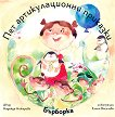 Пет артикулационни приказки с Бърборка - детска книга
