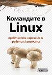 Командите в Linux - D.K. Academy -