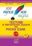 Тестове и обучителни задачи по руски език за нива A1-B2: Ни пуха, ни пера + CD - Невена Табакова, Милена Стойкова -
