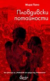 Пловдивски потайности - Мира Папо -