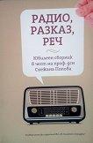 Радио, разказ, реч. Юбилеен сборник в чест на проф. дсн Снежана Попова -