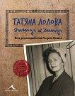 Татяна Лолова. Дневници и делници - Татяна Лолова - книга