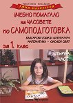 Умни малчугани: Учебно помагало за часовете по самоподготовка за 1. клас - част 1 - Райна Стоянова, Пенка Даскова -