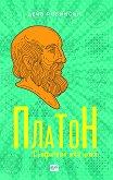 Платон. Графична история - Дейв Робинсън -