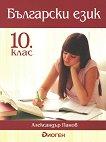 Български език за 10. клас - Александър Панов -