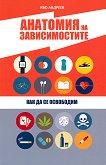Анатомия на зависимостите - Иво Андреев -