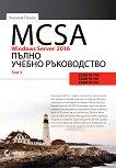 MCSA Windows Server 2016: Пълно учебно ръководство - том 3 - Уилиам Панек -