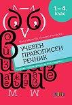 Учебен правописен речник за 1., 2., 3. и 4. клас - Нели Иванова, Румяна Нешкова -