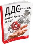 ДДС наръчник 2019 - практика и решения по ЗДДС -
